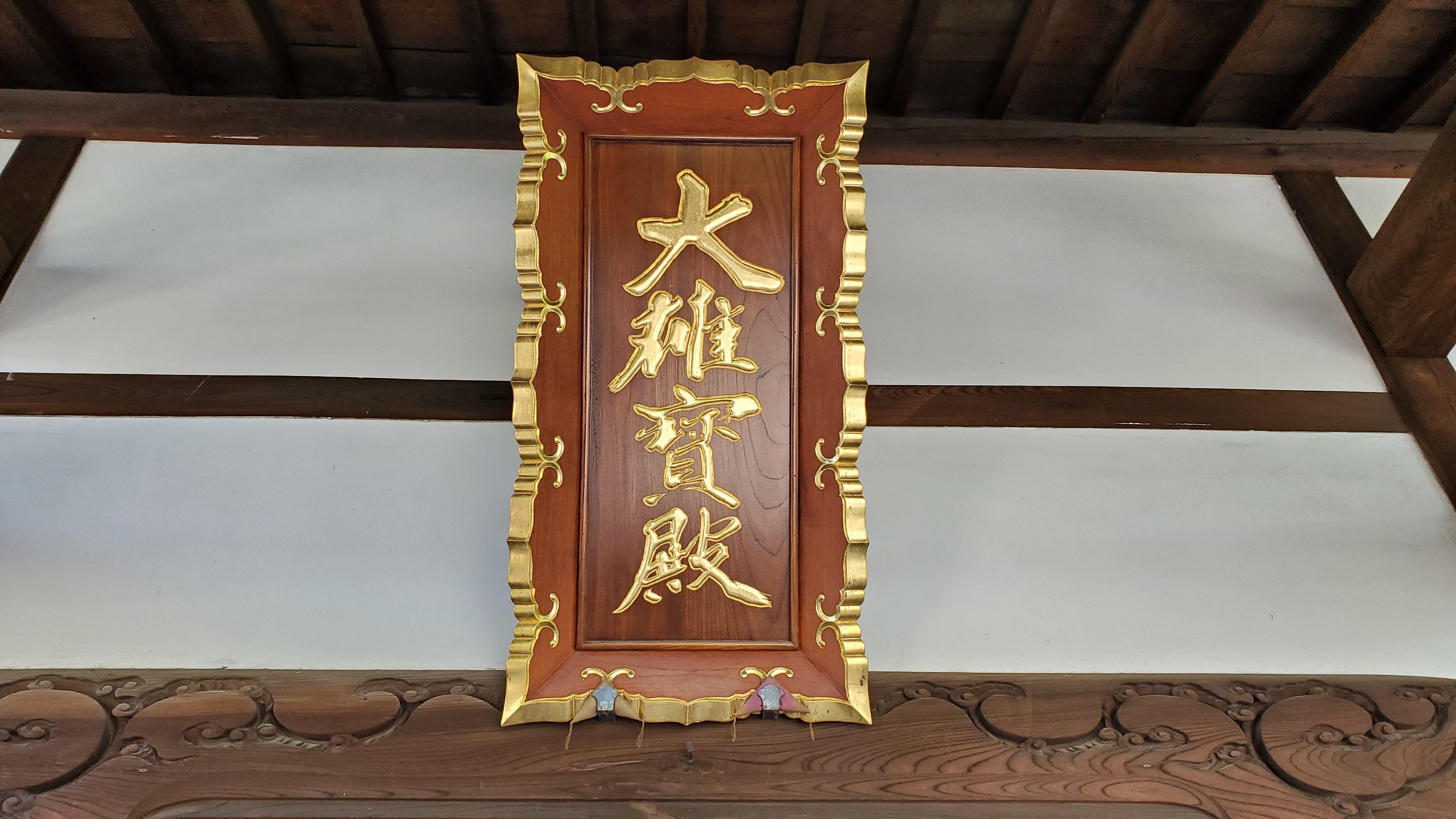 養玉院如来寺・荏原七福神(前編) | 気まぐれなページ - 楽天ブログ