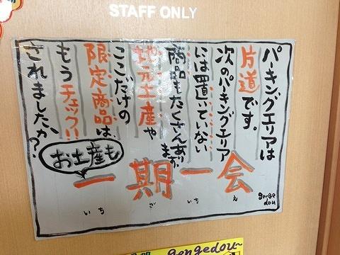 神田PAポップ