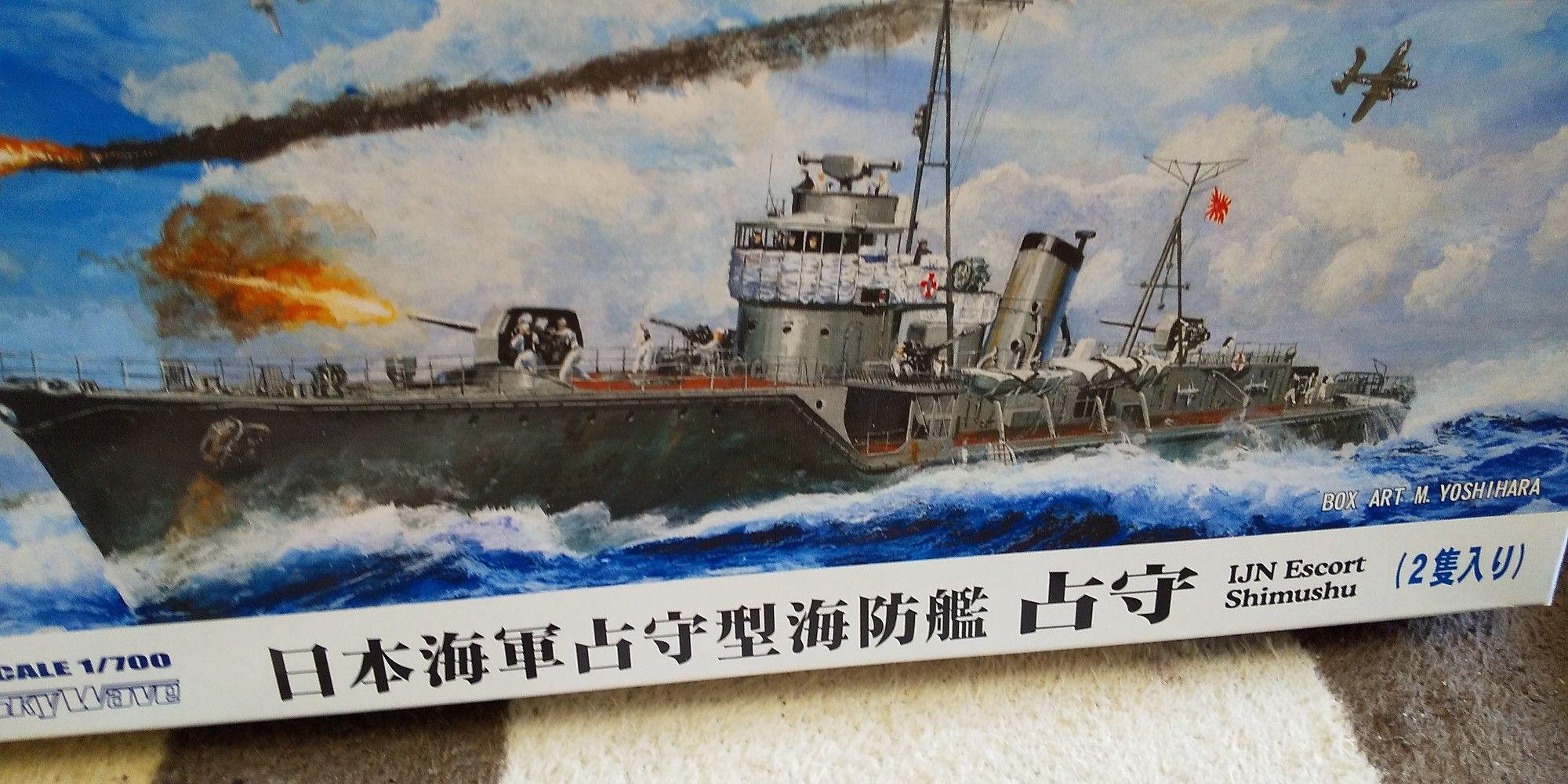 日本の海防艦 ] | 私の艦艇模型コレクション - 楽天ブログ