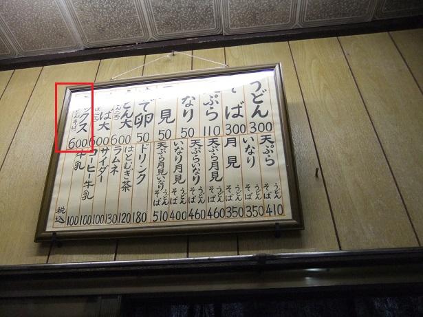 麺類食堂@石動駅のお品書き