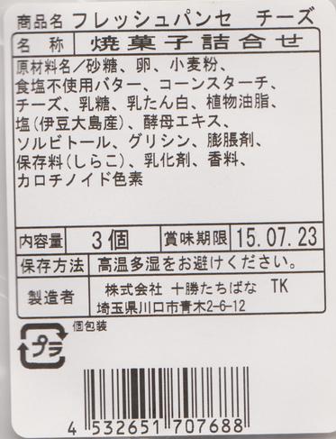 フレッシュパンセチーズの原材料表示.png