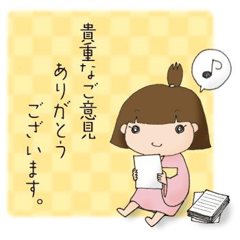 めぐちゃん_アンケート140913.jpg