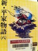新平家物語8.jpg