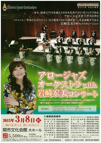 関市文化会館 市民の劇場「アロージャズオーケストラwith岩崎宏美コンサート」開催!