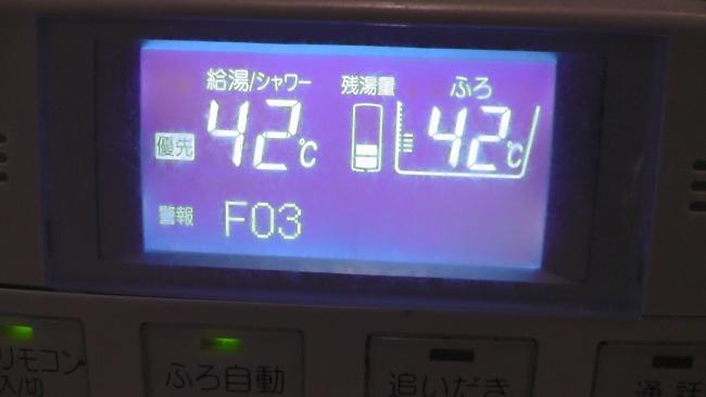 エコキュートの警報 F03