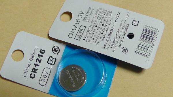 購入したコイン型リチウム電池 PanasonicのCR1216