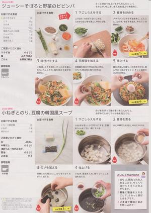 レシピ(小).png