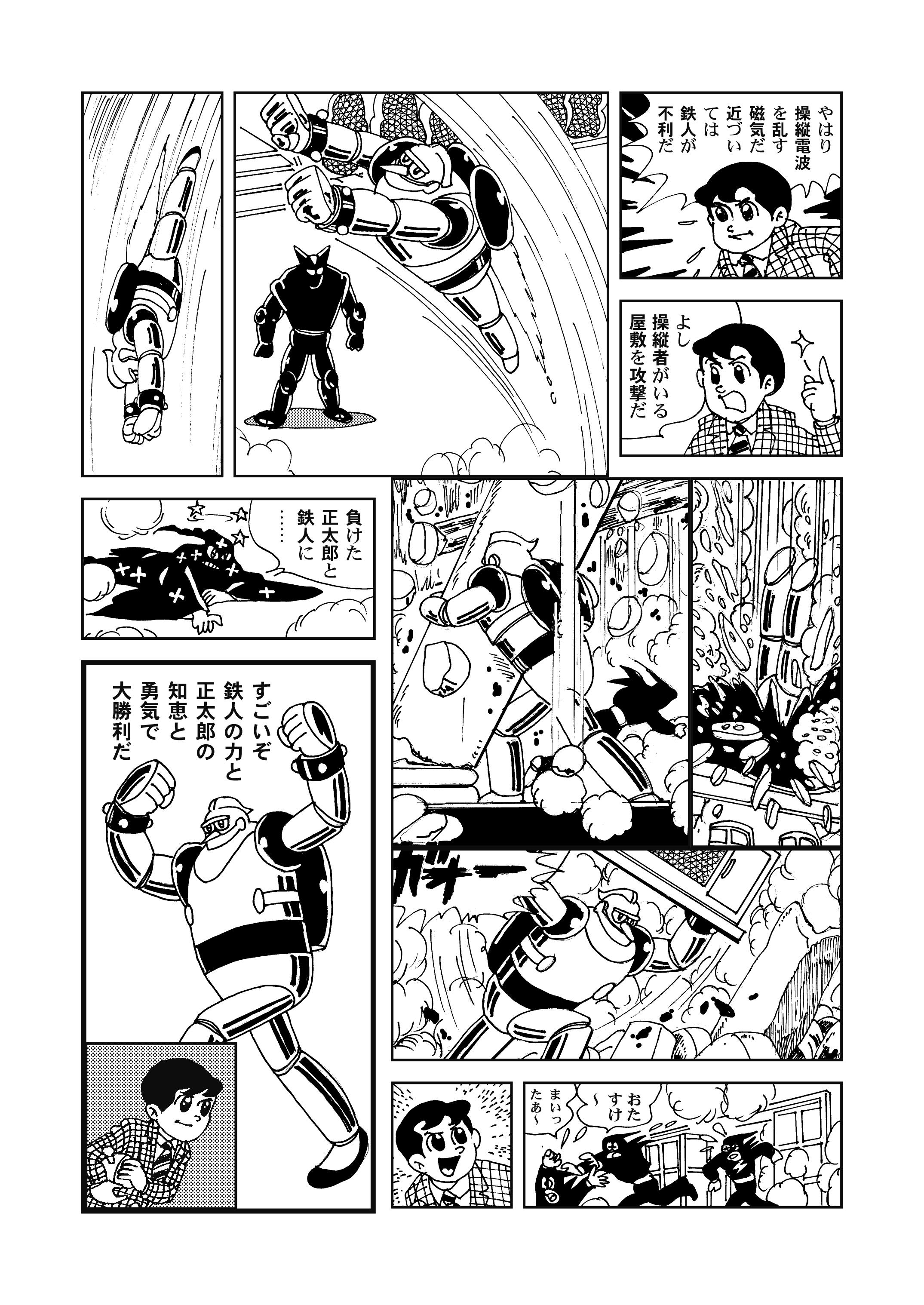 鉄人28号-02
