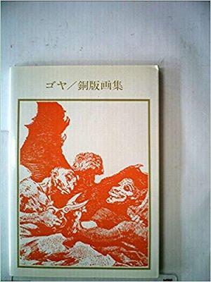 『ゴヤ/銅版画集』1