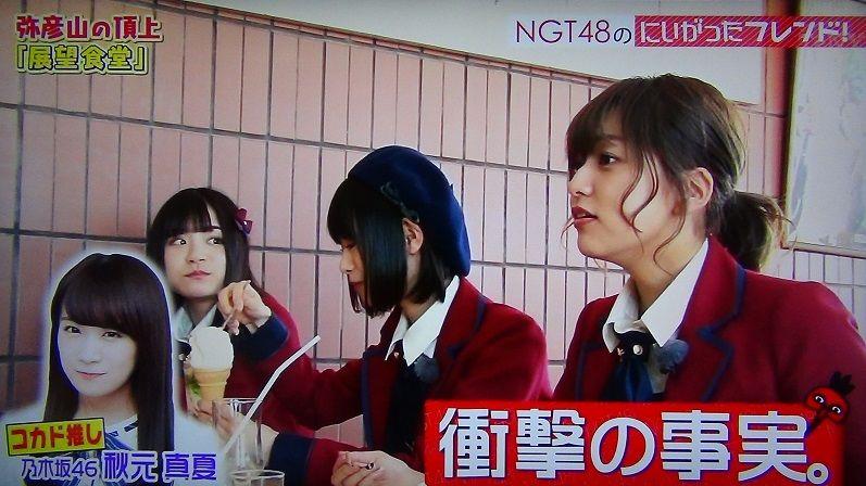 NGT48のにいがったフレンド #71   ペロンチュのブログ - 楽天ブログ