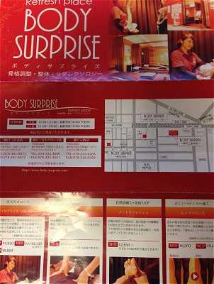 神戸元町マッサージ
