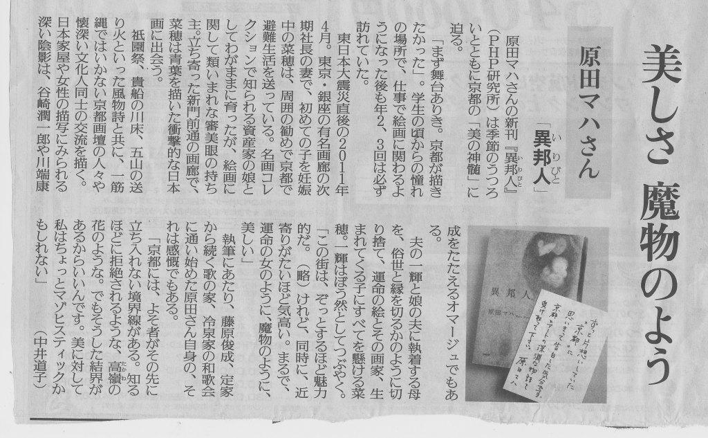 【本・京都】京都が舞台の小説 浜田マハさん「異邦人(いり ...