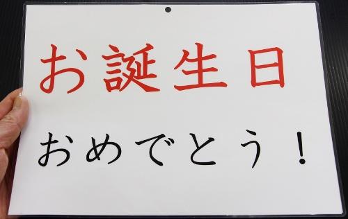 お誕生日おめでとう!.jpg