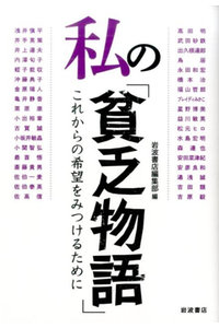 『私の貧乏物語』3