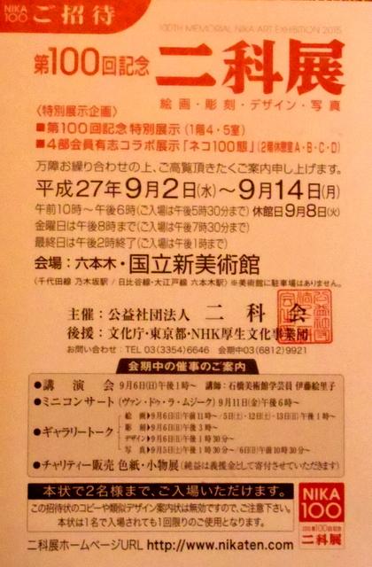 2015二科展1.JPG