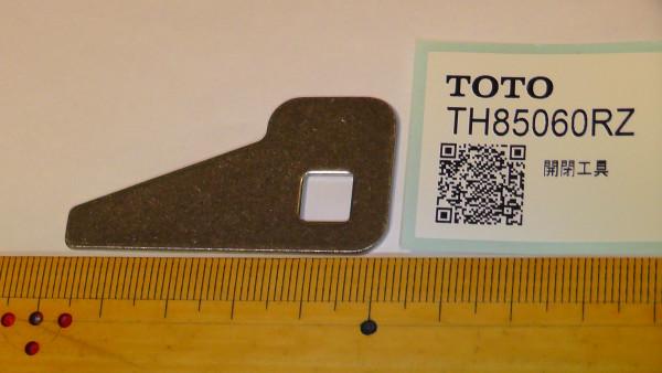 止水栓の水量調整に便利な開閉工具(TOTO TH85060RZ)