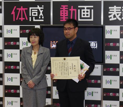 北海道知事賞受賞者、山崎 一さんと北海道知事