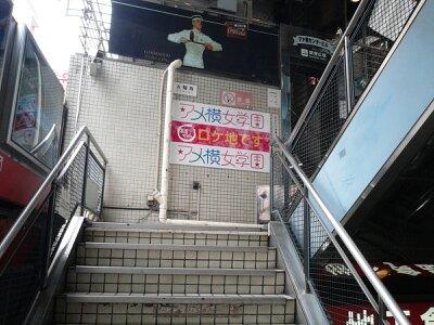 アメ横女学園2013年8月