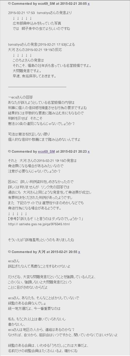 tomochiyo_vs_taigaA.png