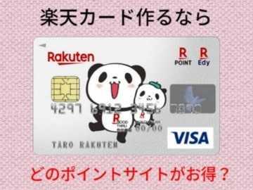 楽天カード作るなら、どのポイントサイト経由がお得?【サイト比較 速報版】