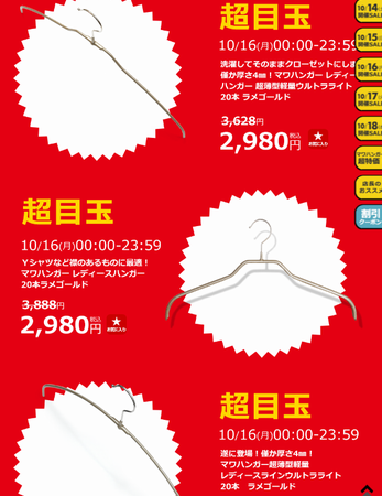 1SAIL 10月14日 ハンガーたて2.png