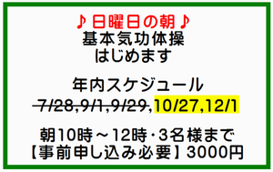 kikou_Octobersmall.png