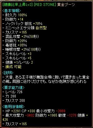 RedStone 15.03.04[00].jpg