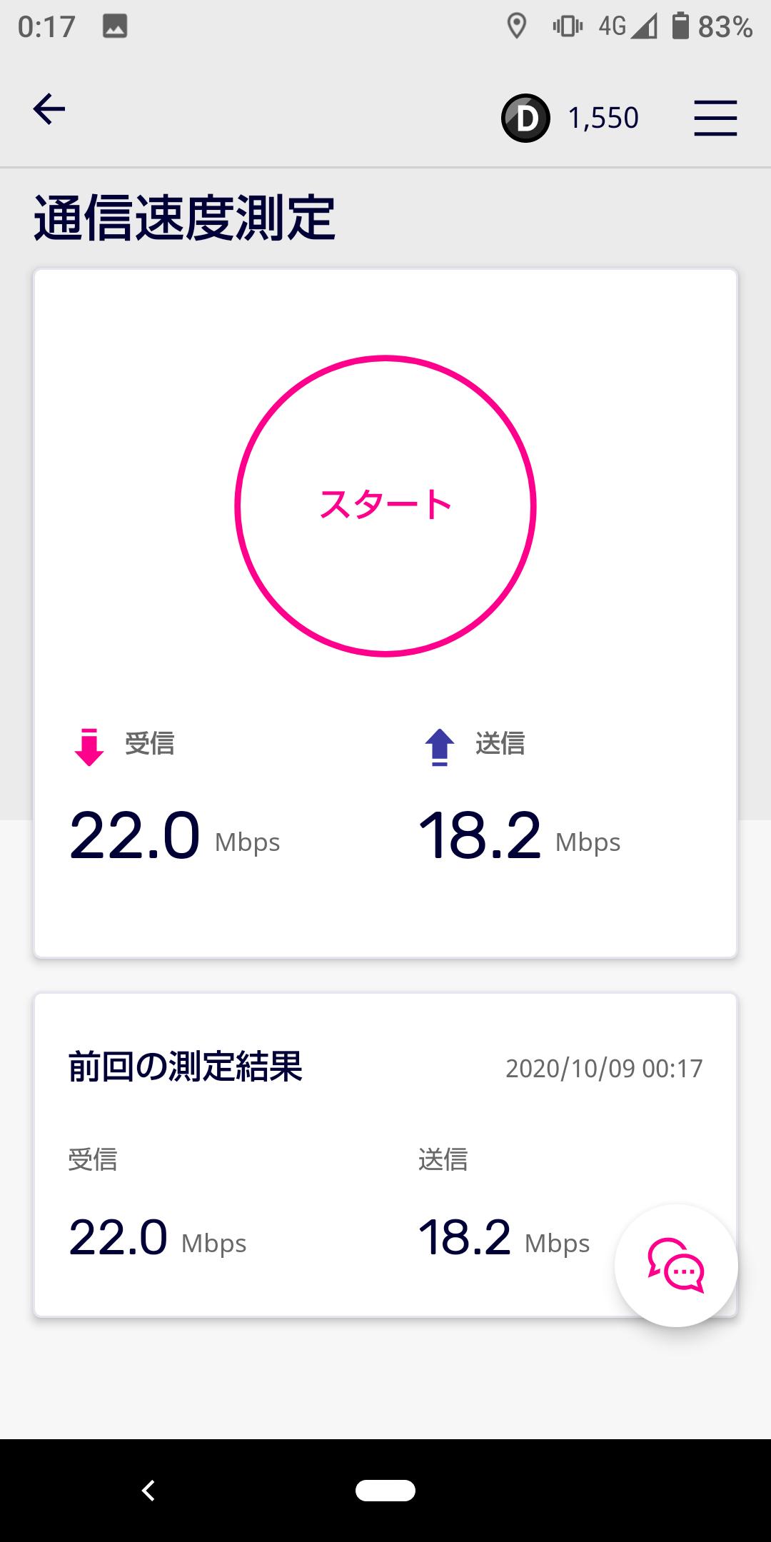 Google インターネット 速度 テスト