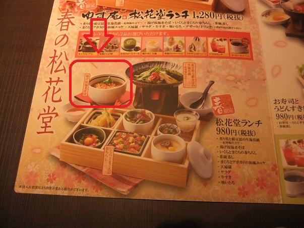島根2丁目・ゆず庵足立島根店のランチメニュー3