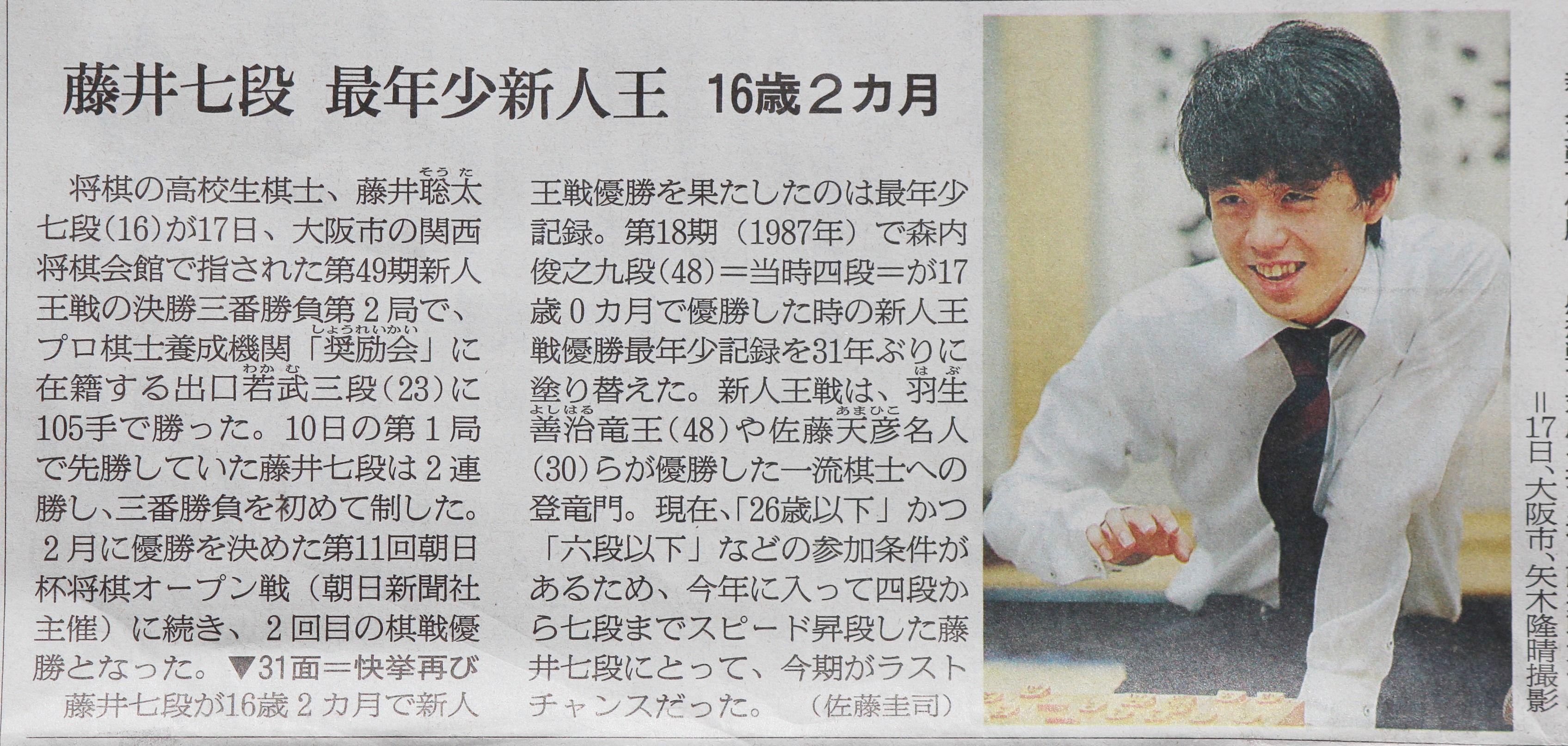 忖度 ブログ で 聡太 藤井 応援 なし を する