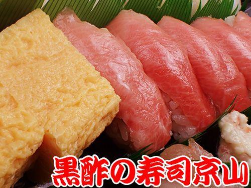 江戸川区 松本 美味しい宅配寿司
