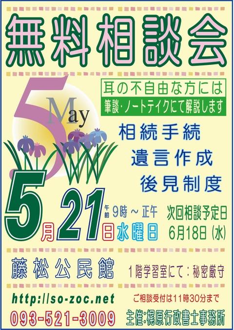 藤松公民館:カラーA3:140521.jpg