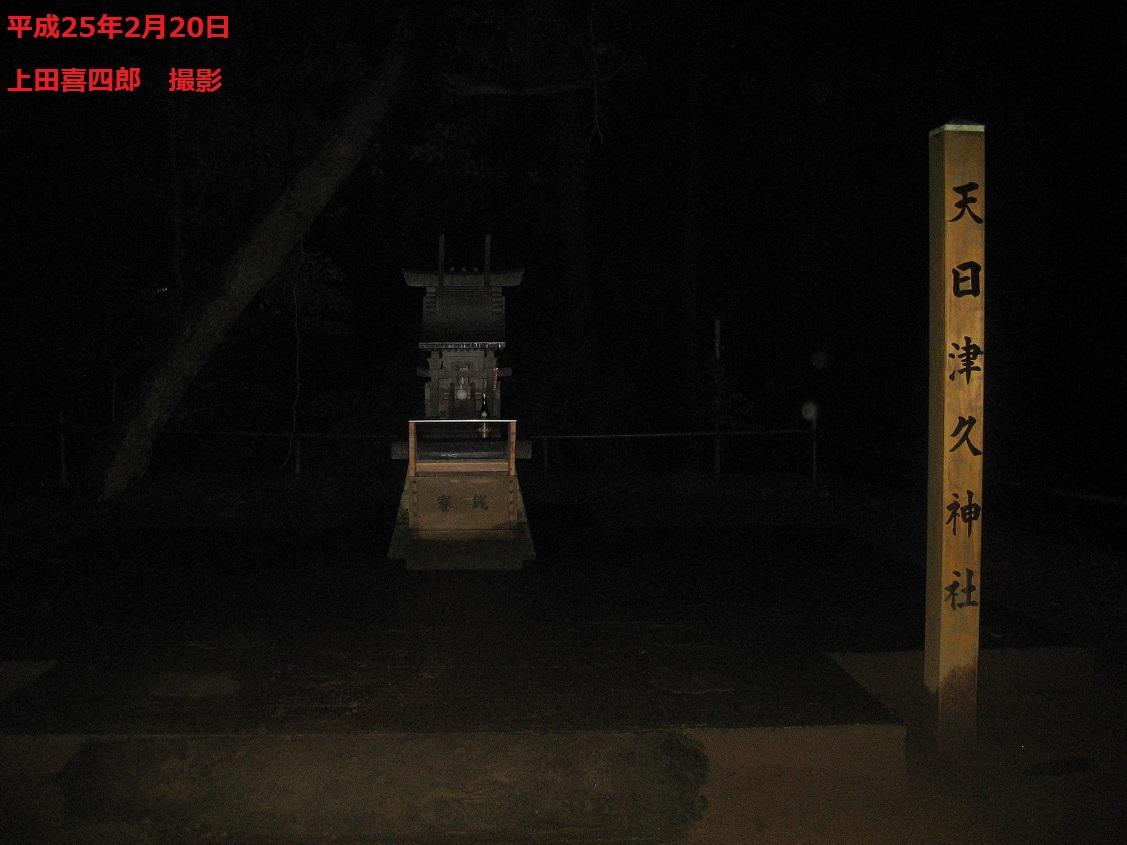 天津日津久神社