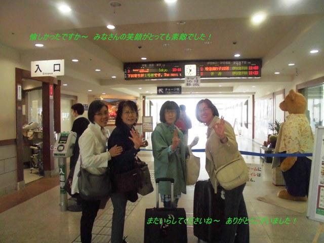 女子旅様駅