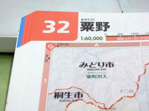 県別マップル「栃木県」道路地図-2♪