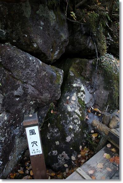 栂池自然園-59 風穴-1 15.10.2