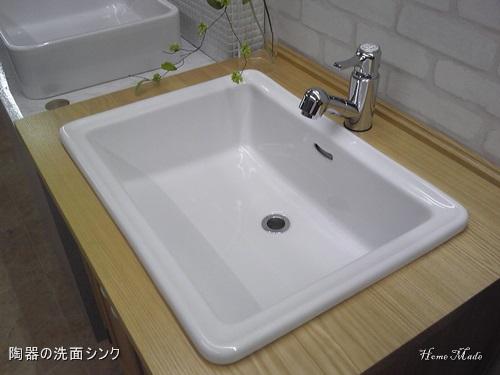 陶器の洗面シンク