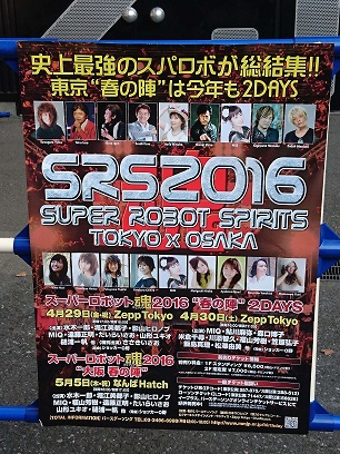 SRS2016_0430(1).jpg