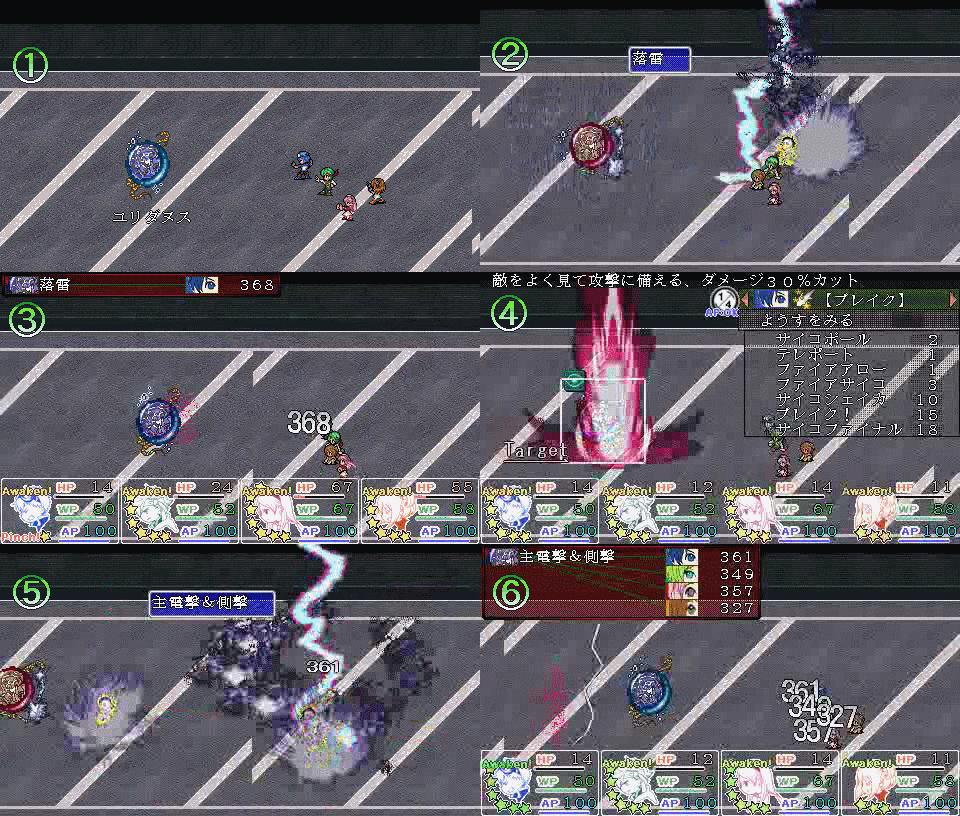 敵の加撃システム256.png