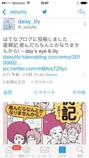 「産褥記」daisy_lily1.jpg