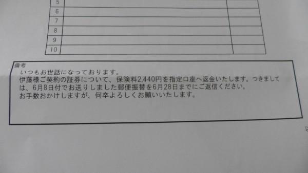6月8日付で送った「郵便振替」を6月28日までに「返信」せよとの請求書