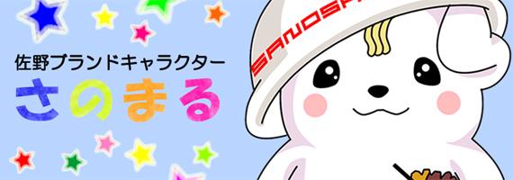 brand_sanomaru.jpg