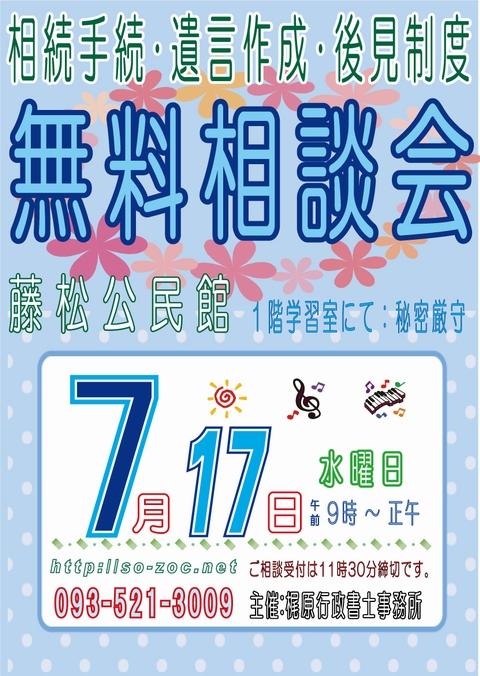 藤松公民館:カラーA3:130717.jpg