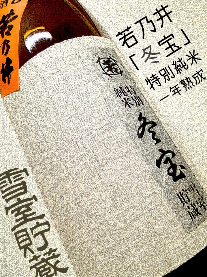 若乃井 冬宝 特別純米 一年熟成 雪室貯蔵