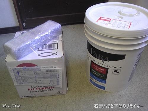 石膏パテと下塗りプライマーの出荷