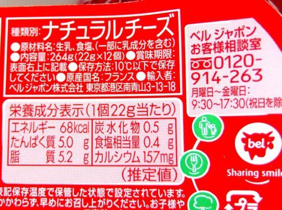 コストコ ミニベビーベル 12個入り 628円 レポ ブログ
