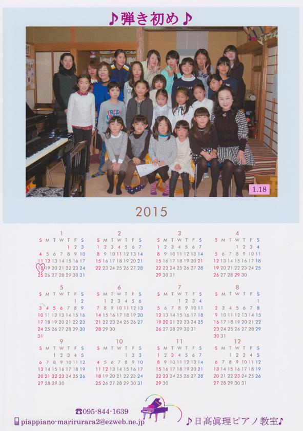 弾き初めカレンダー2.jpg