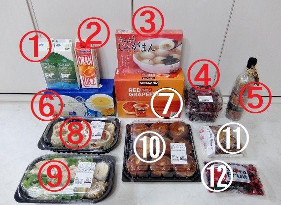 コストコに言ってきました お買い物してきた商品の詳細をレポート ご紹介です ブログ