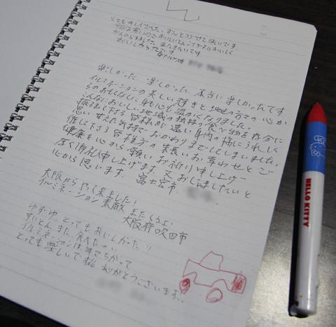 西嶋イルミ2012初日-17