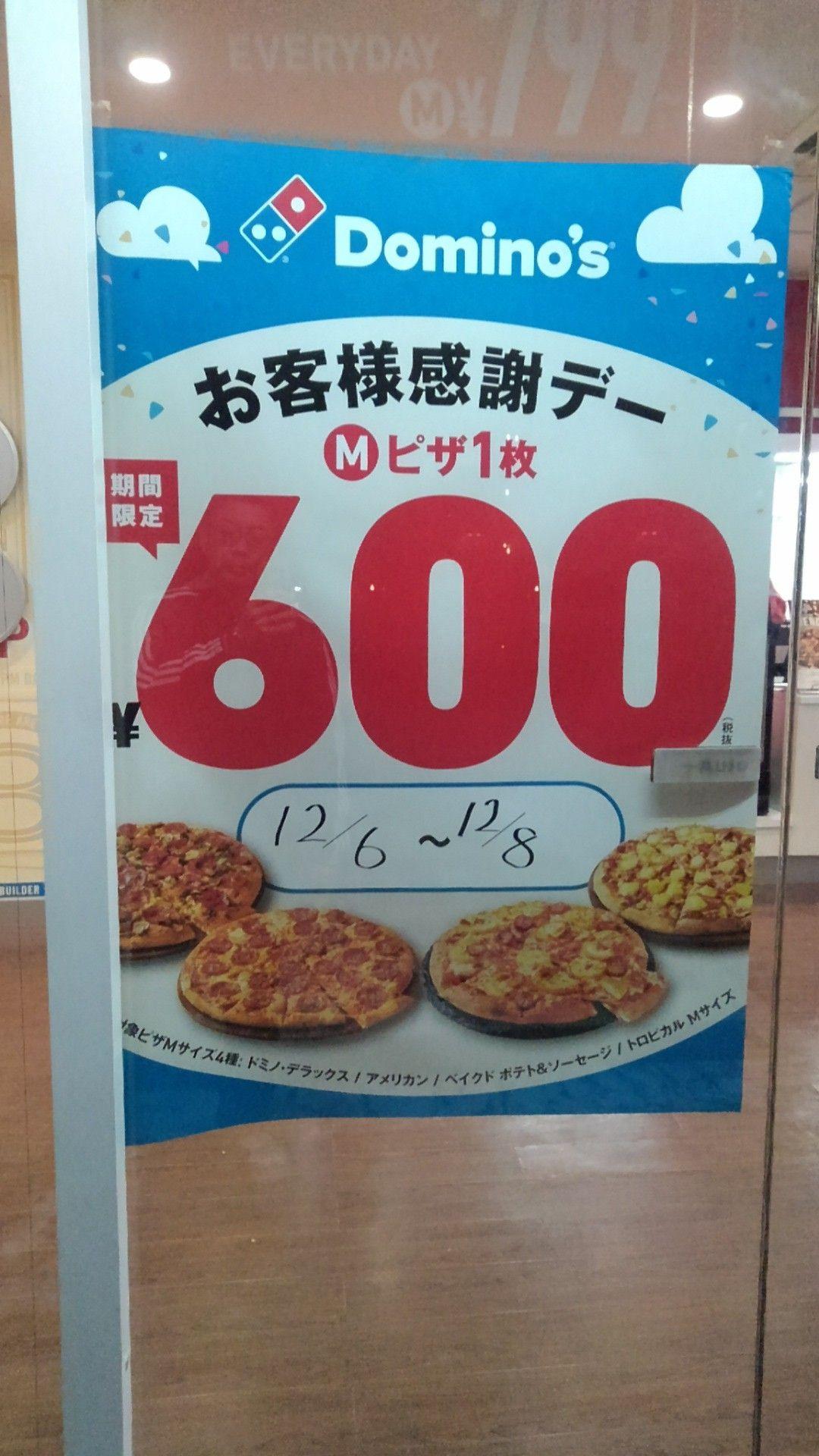ドミノピザ 600 円